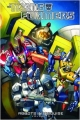 Transformers: Robots in Disguise #3